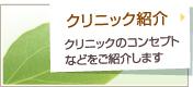 リンク:クリニック紹介