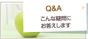 リンク:Q&A